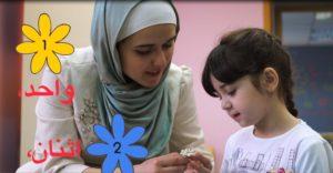 Арабский для малышей дошкольников в игровой форме